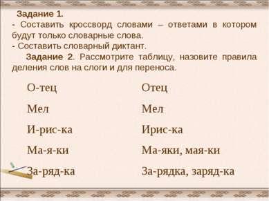 Задание 1. - Составить кроссворд словами – ответами в котором будут только сл...