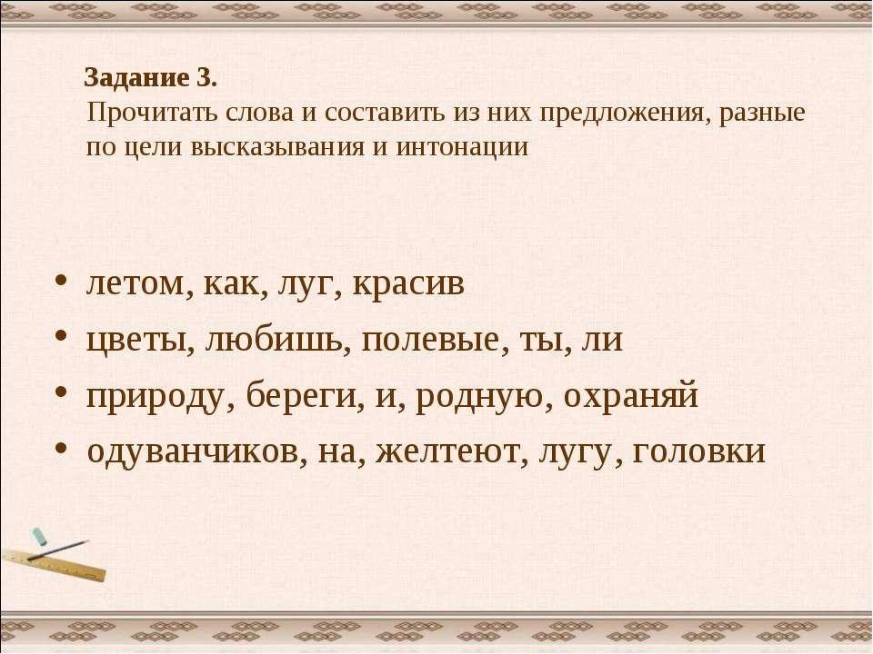 Задание 3. Прочитать слова и составить из них предложения, разные по цели выс...