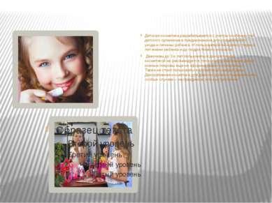 Детская косметика разрабатывается с учетом особенностей детского организма и ...