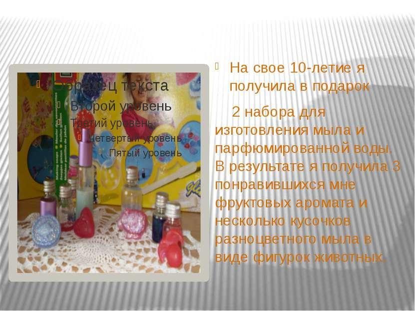 На свое 10-летие я получила в подарок 2 набора для изготовления мыла и парфюм...