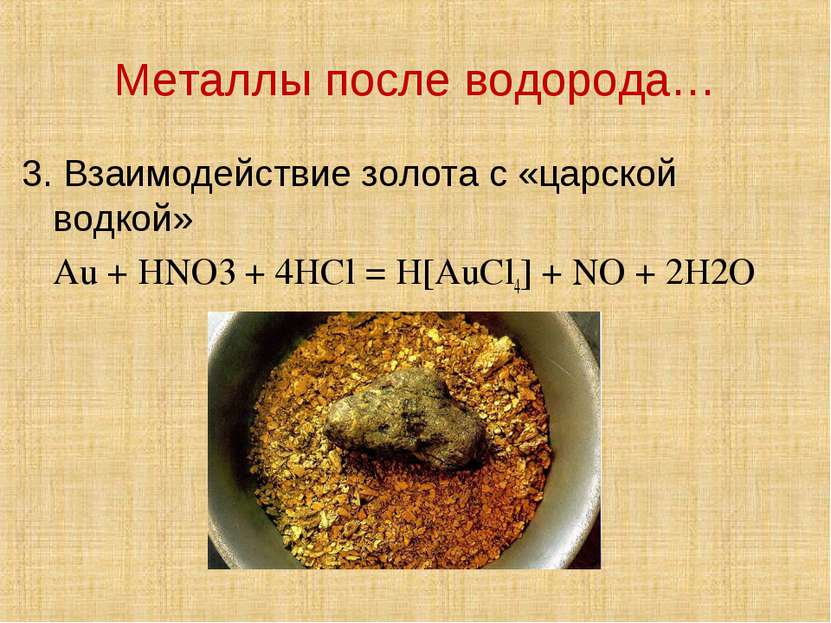 Металлы после водорода… 3. Взаимодействие золота с «царской водкой» Au + HNO3...