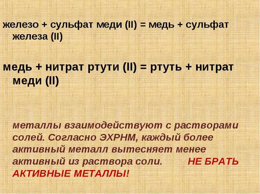 железо + сульфат меди (II) = медь + сульфат железа (II) медь + нитрат ртути (...