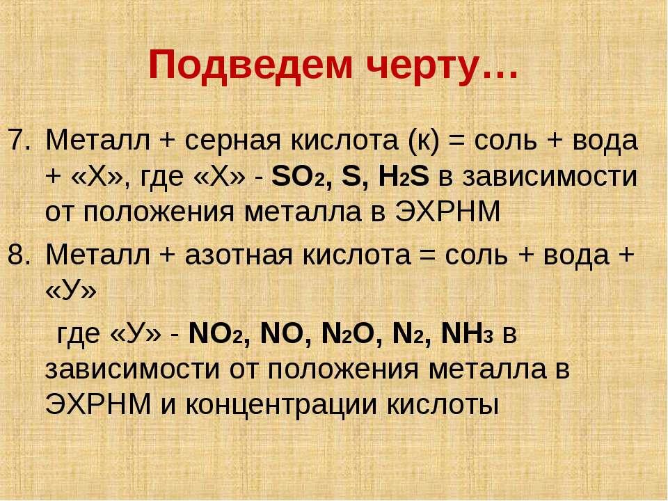 Подведем черту… Металл + серная кислота (к) = соль + вода + «Х», где «Х» - SO...