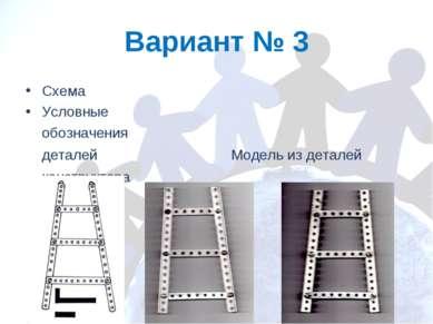 Вариант № 3 Схема Условные обозначения деталей Модель из деталей конструктора