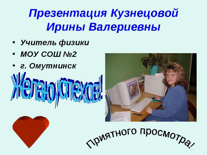 Презентация Кузнецовой Ирины Валериевны Учитель физики МОУ СОШ №2 г. Омутнинск