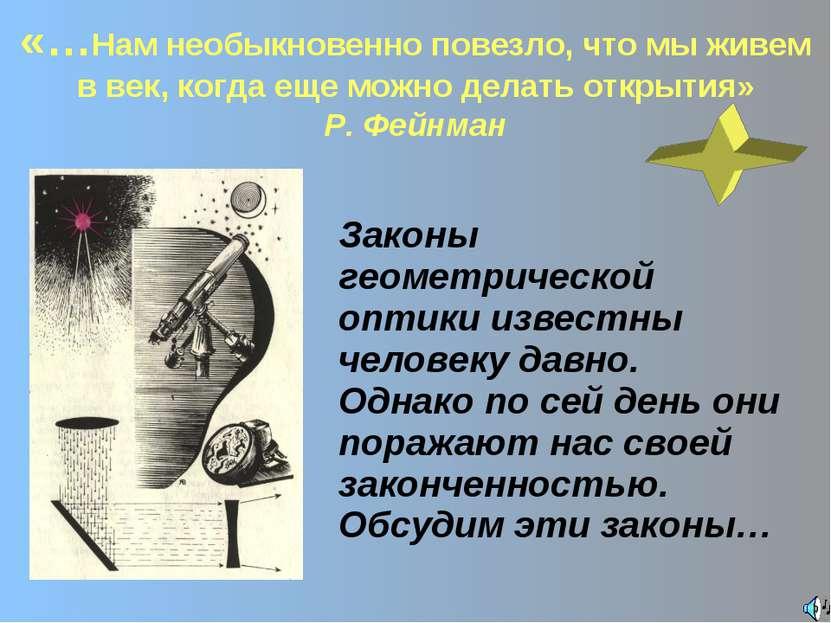 «…Нам необыкновенно повезло, что мы живем в век, когда еще можно делать откры...