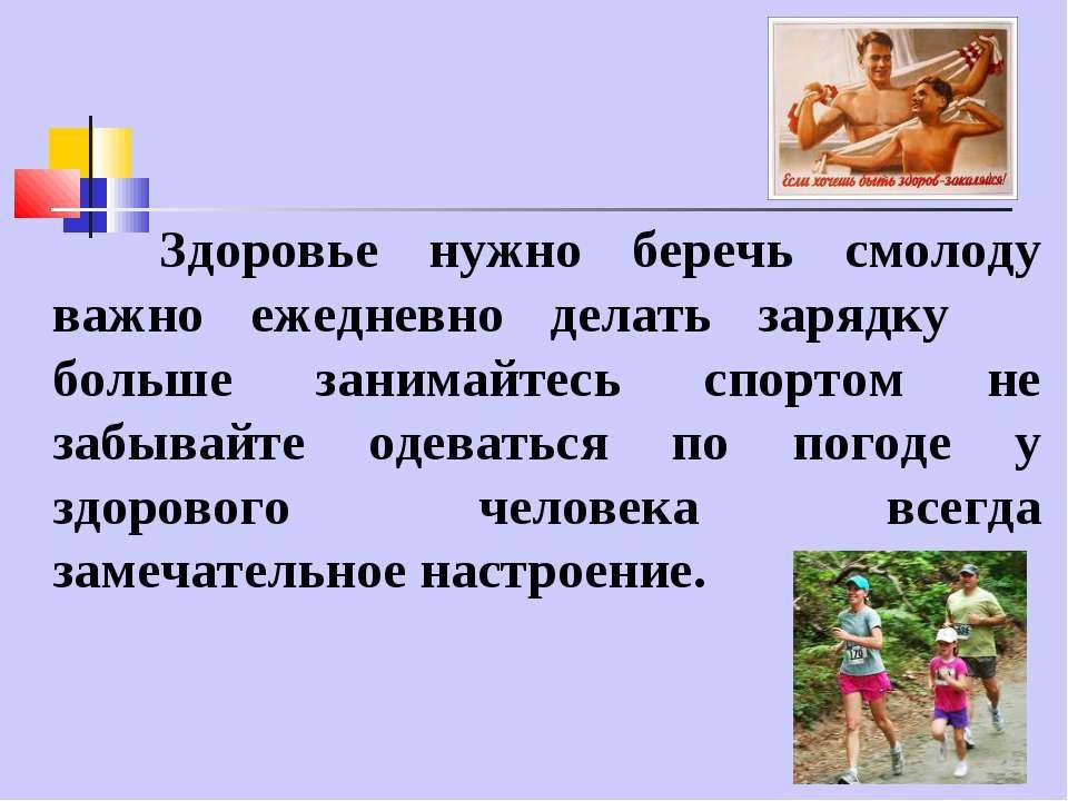 Здоровье нужно беречь смолоду важно ежедневно делать зарядку больше занимайте...