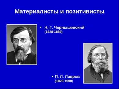 Материалисты и позитивисты Н. Г.Чернышевский (1828-1889) П. Л.Лавров (1823-...