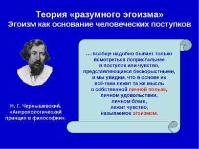 Теория «разумного эгоизма» Эгоизм как основание человеческих поступков …вооб...
