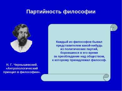 Партийность философии Н. Г.Чернышевский. «Антропологический принцип в филосо...