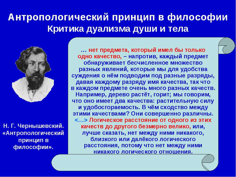 Антропологический принцип в философии Критика дуализма души и тела Н. Г.Черн...