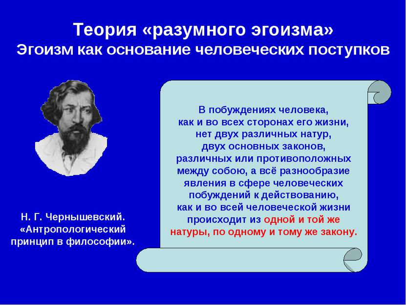 Теория «разумного эгоизма» Эгоизм как основание человеческих поступков В побу...