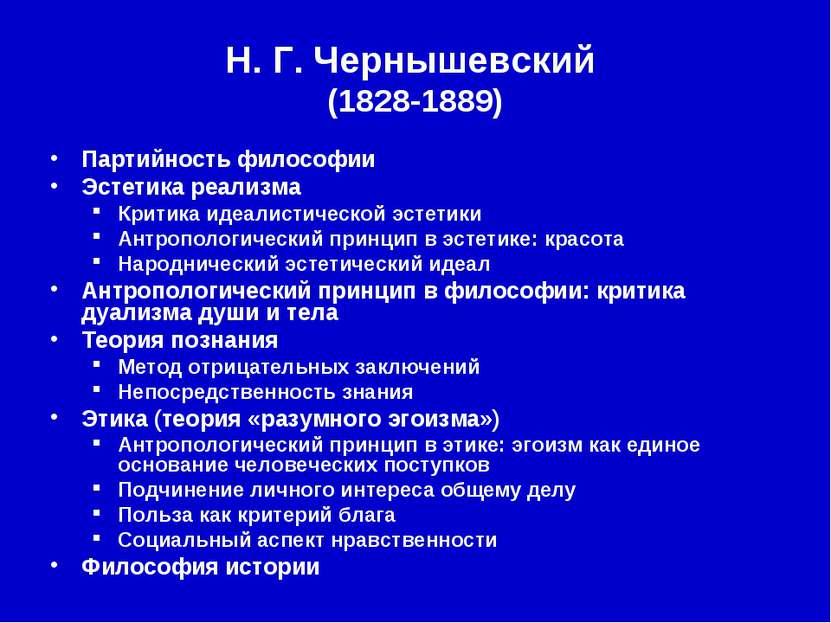 Н. Г.Чернышевский (1828-1889) Партийность философии Эстетика реализма Критик...
