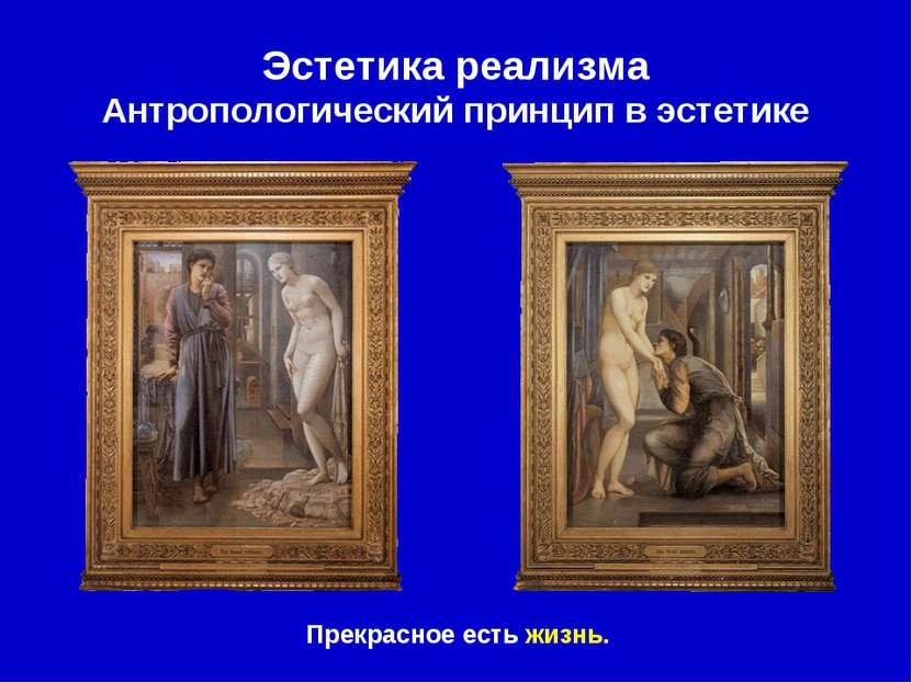 Эстетика реализма Антропологический принцип в эстетике Прекрасное есть жизнь.