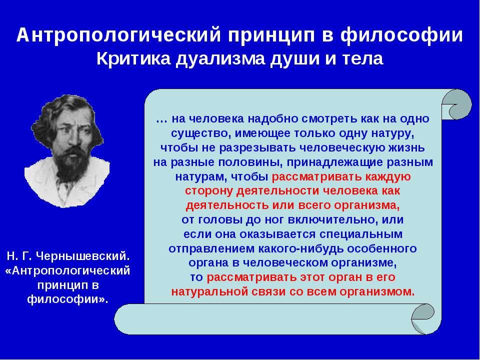Антропологический принцип в философии Критика дуализма души и тела … на челов...