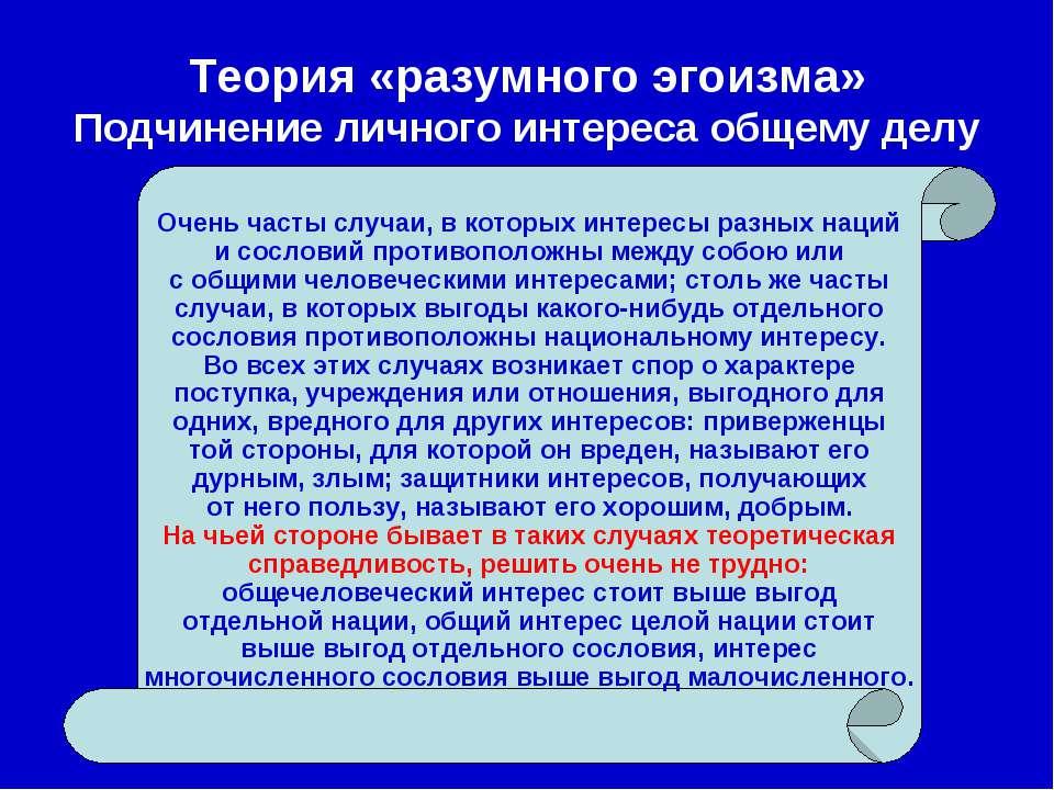 Теория «разумного эгоизма» Подчинение личного интереса общему делу Очень част...