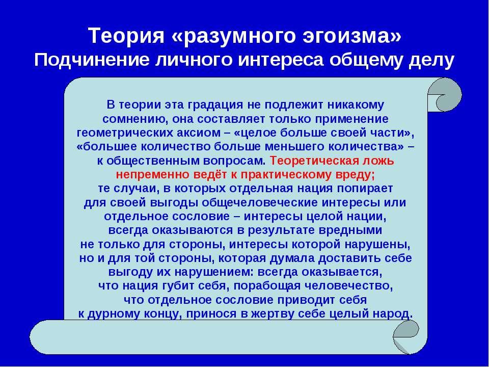 Теория «разумного эгоизма» Подчинение личного интереса общему делу В теории э...