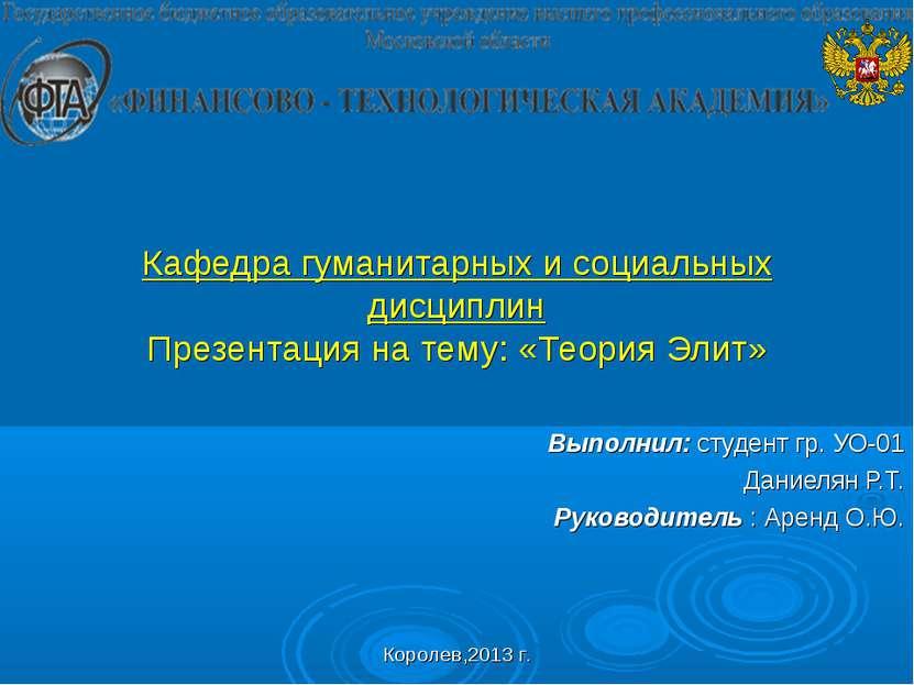 Кафедра гуманитарных и социальных дисциплин Презентация на тему: «Теория Элит...