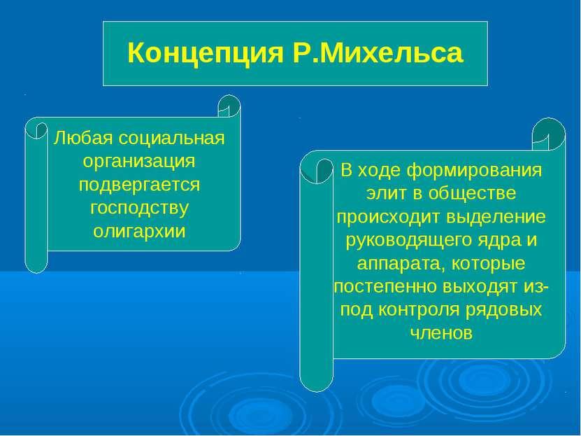 Концепция Р.Михельса Любая социальная организация подвергается господству оли...