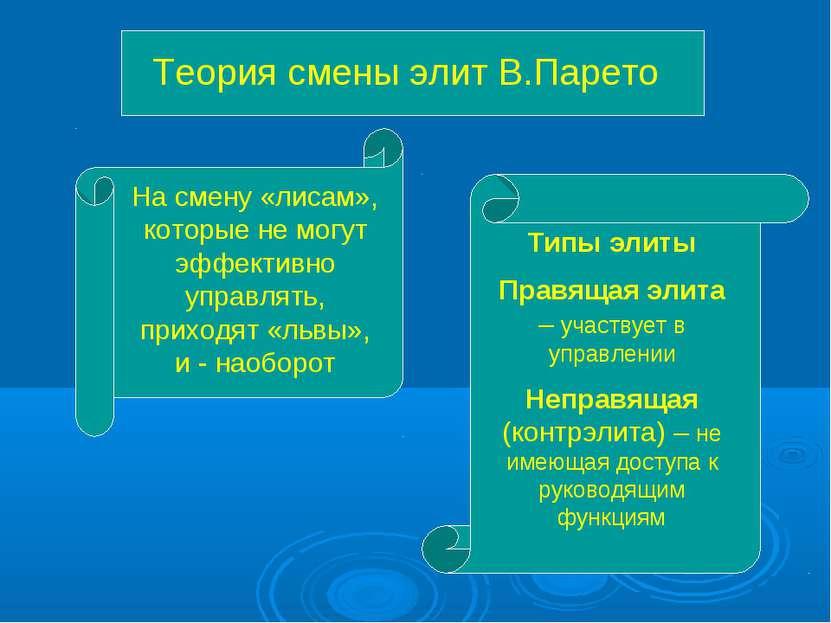 Теория смены элит В.Парето На смену «лисам», которые не могут эффективно упра...