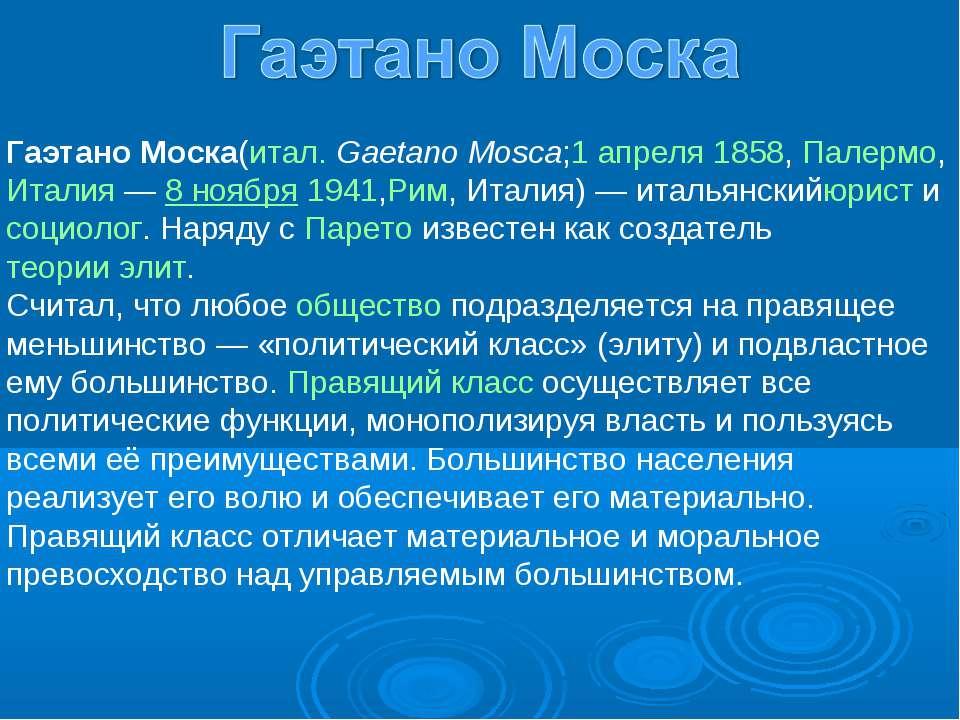 Гаэтано Моска(итал.Gaetano Mosca;1апреля1858,Палермо,Италия—8 ноября19...