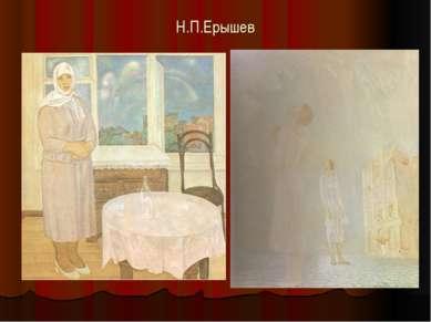 Н.П.Ерышев