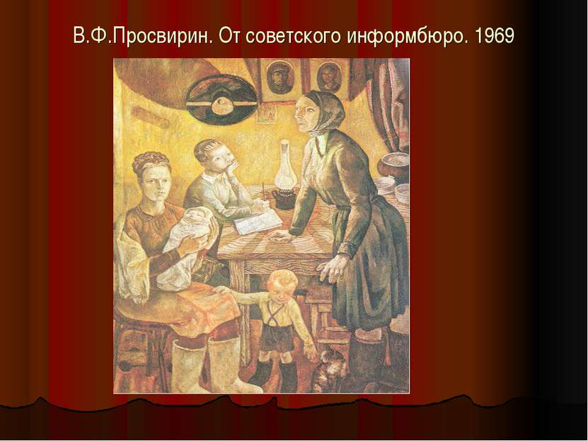 В.Ф.Просвирин. От советского информбюро. 1969