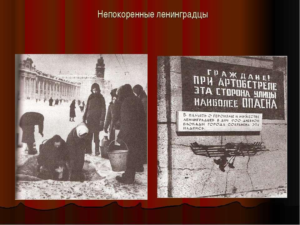 Непокоренные ленинградцы