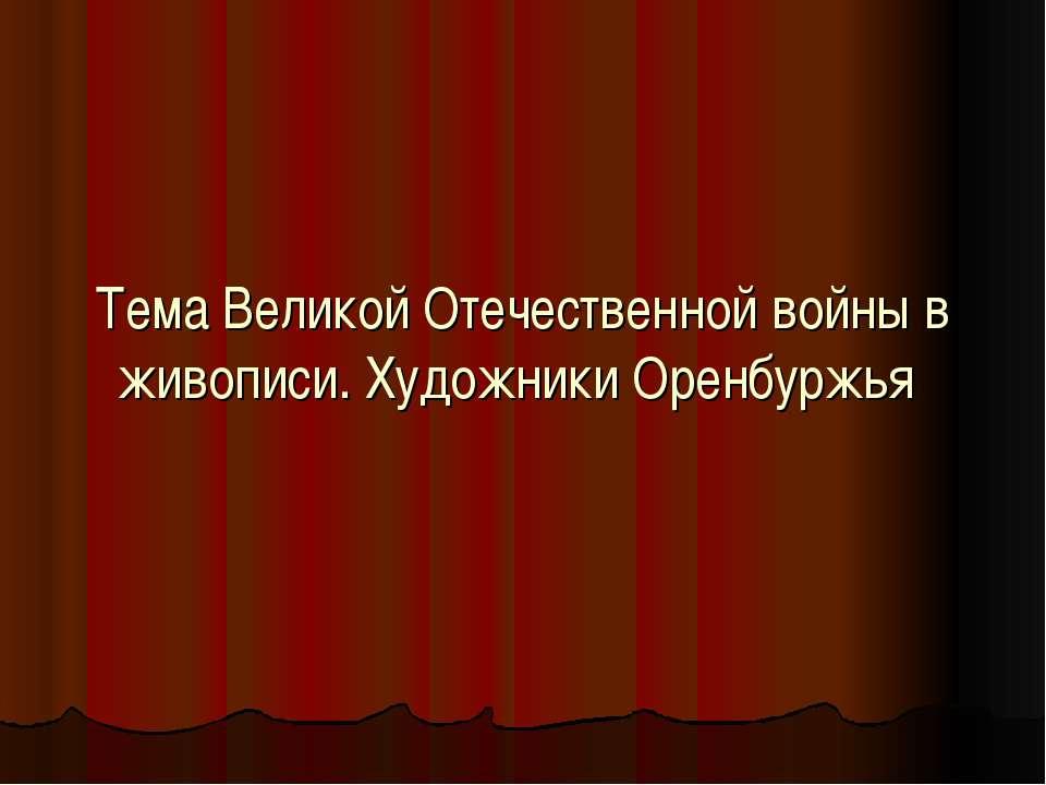 Тема Великой Отечественной войны в живописи. Художники Оренбуржья