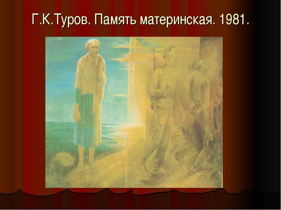 Г.К.Туров. Память материнская. 1981.