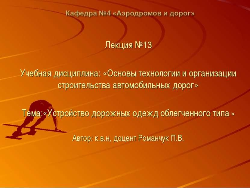 Лекция №13 Учебная дисциплина: «Основы технологии и организации строительства...