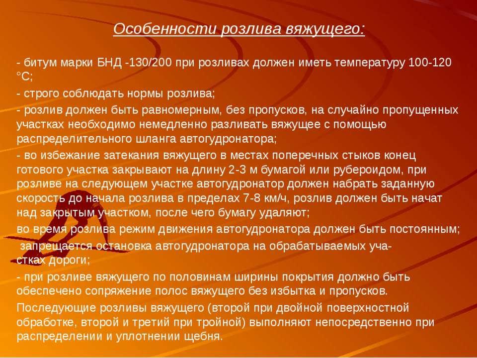Особенности розлива вяжущего: - битум марки БНД -130/200 при розливах должен ...