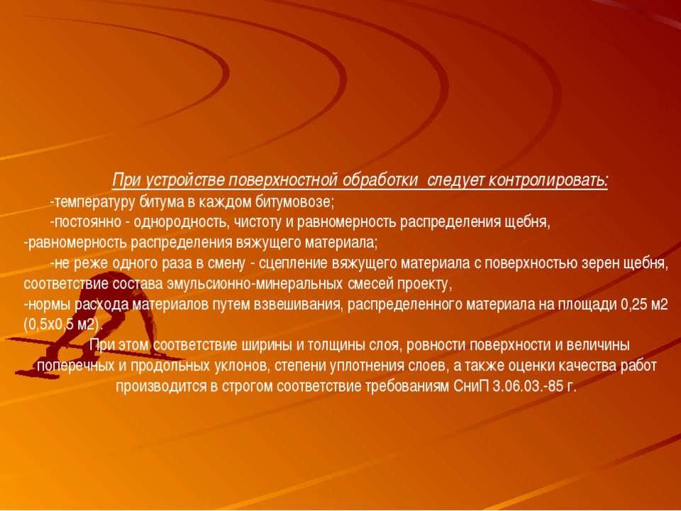 При устройстве поверхностной обработки следует контролировать: -температуру б...