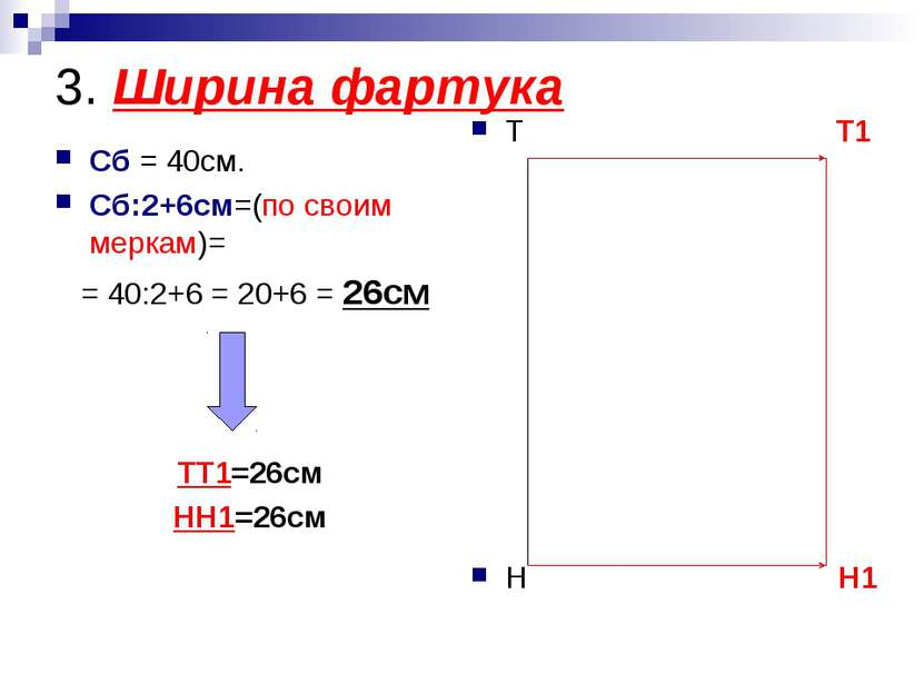 3. Ширина фартука Сб = 40см. Сб:2+6см=(по своим меркам)= = 40:2+6 = 20+6 = 26...
