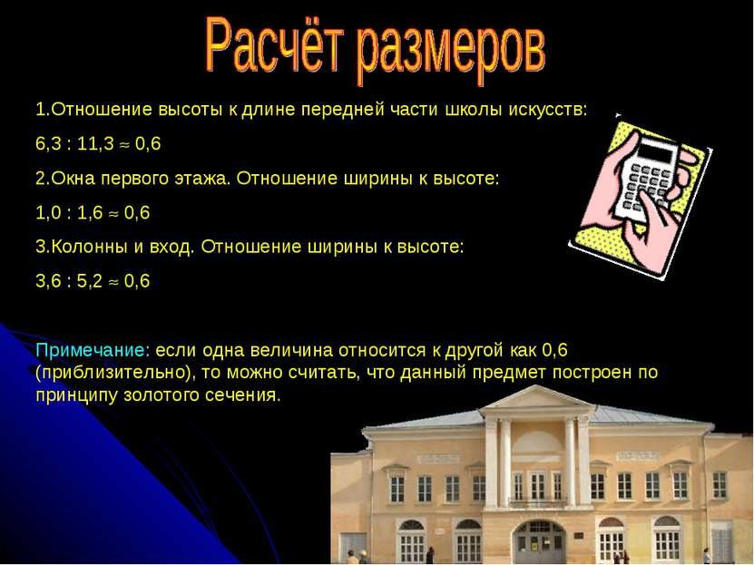 1.Отношение высоты к длине передней части школы искусств: 6,3 : 11,3 0,6 2.Ок...