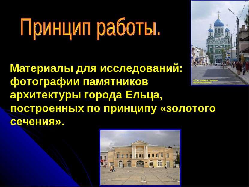 Материалы для исследований: фотографии памятников архитектуры города Ельца, п...