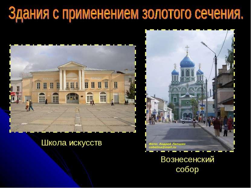 Школа искусств Вознесенский собор