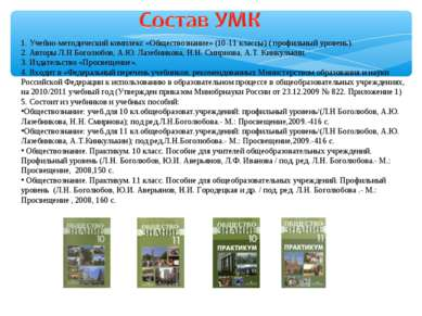 1. Учебно-методический комплекс «Обществознание» (10-11 классы) ( профильный ...