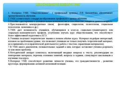 """Материал УМК """"Обществознание"""" ( профильный уровень) Л.Н. Боголюбова обеспечив..."""