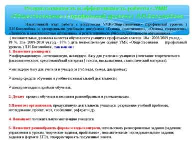 Накопленный опыт работы с комплексом УМК«Обществознание» (профильный уровень ...