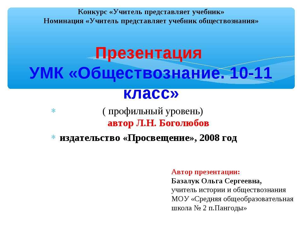 Презентация УМК «Обществознание. 10-11 класс» ( профильный уровень) автор Л.Н...