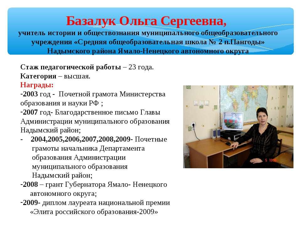 Базалук Ольга Сергеевна, учитель истории и обществознания муниципального обще...