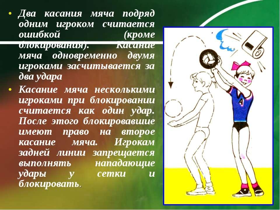Два касания мяча подряд одним игроком считается ошибкой (кроме блокирования)....
