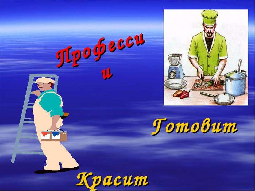 Профессии Красит Готовит