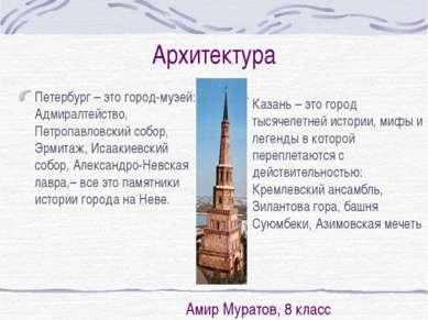 Архитектура Петербург – это город-музей: Адмиралтейство, Петропавловский собо...