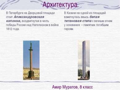 В Петербурге на Дворцовой площади стоит Александровская колонна, воздвигнутая...