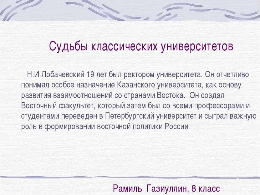 Судьбы классических университетов Н.И.Лобачевский 19 лет был ректором универс...