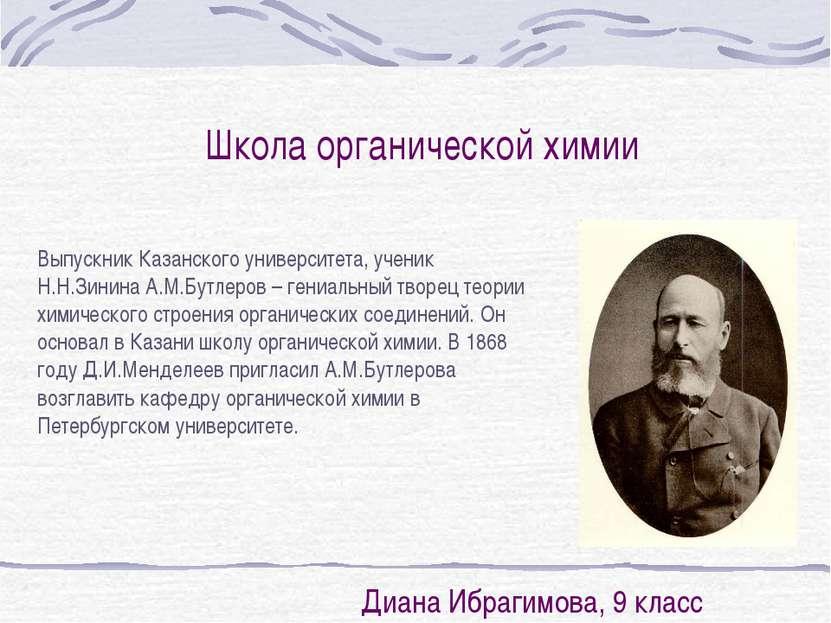 Школа органической химии Выпускник Казанского университета, ученик Н.Н.Зинина...