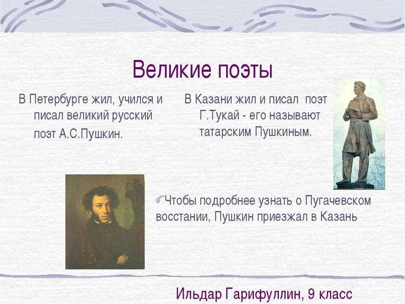 Великие поэты В Петербурге жил, учился и писал великий русский поэт А.С.Пушки...