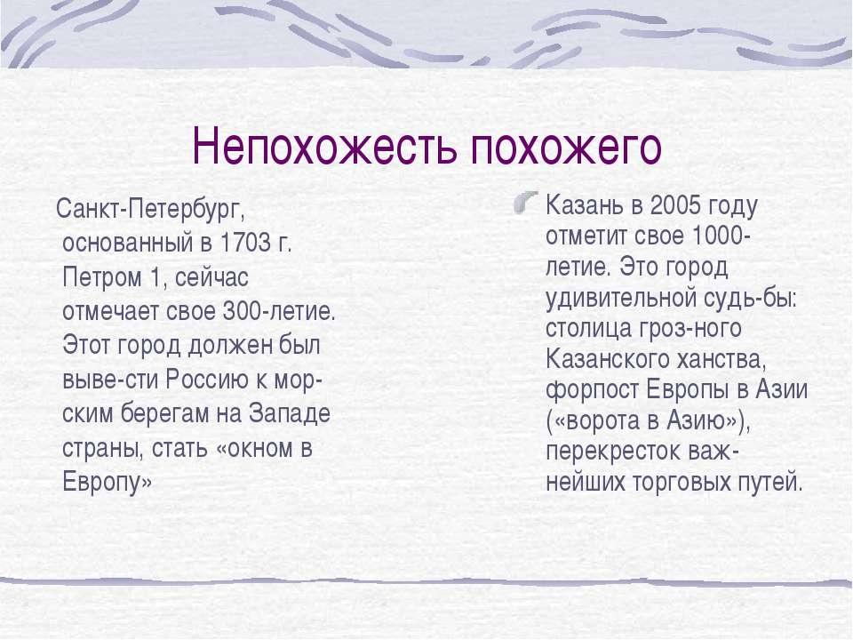 Непохожесть похожего Санкт-Петербург, основанный в 1703 г. Петром 1, сейчас о...